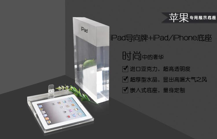 iPhone-iPad-2-acrylic-Apple-Store-Display2_05