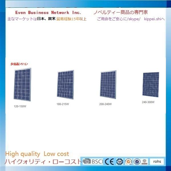 ソラー発電パネル