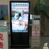 70 inch waterproof outdoor advertising machine