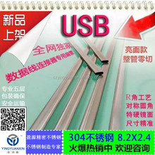 Top selling USB steel tube