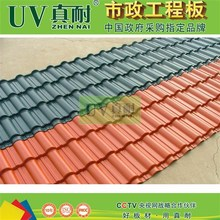Hot Sell On Alibaba Synthetic Resin Tiles with 25 Years Warranty Factory Sell Using for Building Roofings
