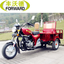2015 hot sale three wheel red open motorcycle trike with passenger and cargo