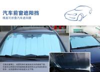 Защита от солнца для переднего стекла авто stoopable