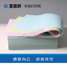 2015 Cheap Price Printing Paper manufacture