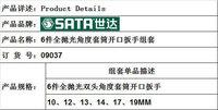 6 sata cedel инструменты все полированный угол сокет гаечный ключ гаечный ключ набор 09037