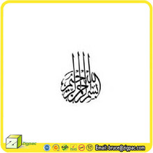 WSC001359,islamic artwork,islamic wall art stickers uk