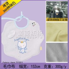 100% Polyester Plain Terry Cloth Fabric For Towel