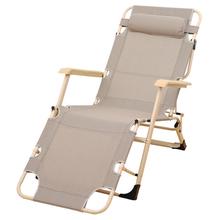 S shape folding modern lounge chair