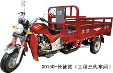 250CC displacement 3 wheel motorcycle hot sale in India