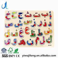 Jilong Wooden Alphabet Board (Arabic)