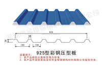 Colour corrugated steel roofing sheet/ roofing panel /Roofing Sheet