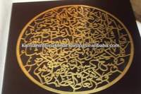 Ayat al Kursi wall decoration frame, Islamic wall frame, Islamic wall hanging frame