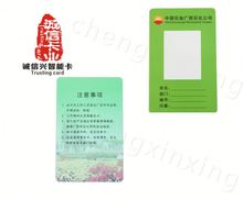 OEM Factory Wholesale New Custom Printing chinese id card no top quality