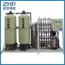 ZHP 1000LPH ro water purifier parts