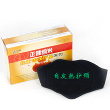 Self-heating magnetotherapy far infrared Neck pad