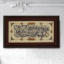 Islam quran islamic calligraphy