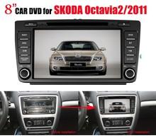 Fit for SKODA OCTAVIA 2 2011 in dash car dvd gps,car dvd gps navigation system