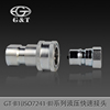 ISO 7241 B hydraulic quick release couplings/couplers/connectors