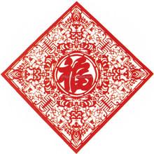Maison traditionnelle chinoise / folk papier découpé décoration murale