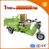 environmental protection electric three wheel vehicle for passengers with low noise