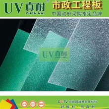 Top Selling Polycarbonate Embossed Sheet 10 Years Warranty with Full UV Coat Factory Selling