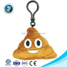 Customized funny plush emoji keychain cute soft stuffed plush poop keychian
