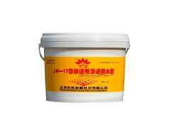 JH-17 transparent permeable waterproof adhesive
