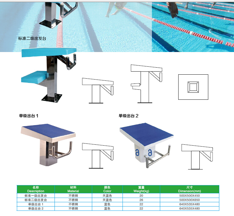 Competition Swimming Pool Starting Block For Sale Olympic