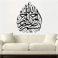 Colorcasa wholesale vinyl wall paper ZY519 Muslim wall sticker art Islamic quotes wall paper for home decoration