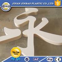 plastic sheet pvc rigid board pvc foam for door, wall, sign