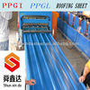 metal roofing, galvanized corrugated steel sheet in high quality