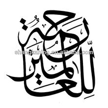 islamic art theme Wall decal Quote sticker made in china