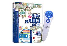 heißer verkauf hochwertiger Stimme Magie sprechen stift für japanische Lernen