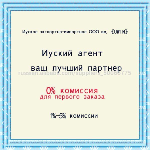 Агент ювелирных изделий 1%-5% комиссии в Иу