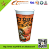 22oz cold drinking paper cup for advertising cinema