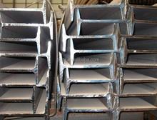 I Beam steel for sale,spot goods