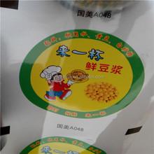 food grade factory supply logo printing FDA SGS certificate pp cup sealing film