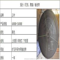 rubber conveyor belt manufacturers Production of high quality ep conveyor belt