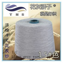 Cotton / polyester blended yarn(35%Cotton,65%Polyester)_Knitting&Weaving Special-purpose 21s,26s,32s,40s