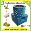 Hot selling machine good service chicken carcass for large farm HTN-40