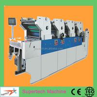 Brand New Four Color Hamada Offset Printing Machine