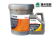 ZHONGKAZHINENG HIGH QUALITY DIESEL ENGINE OIL (API CH-4)