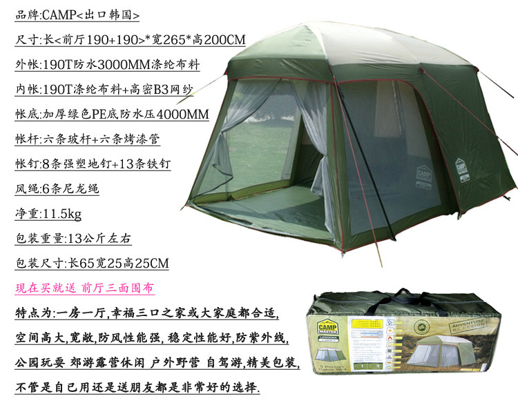 Flysheet Material190T polyester fabric. Account waterproof outer index2000mm ( with )-3000mm ( inclusive) Accounts bottom waterproof indexGreater than ...  sc 1 st  OutDoor Shop and More & 2014 Hot sale outdoor 5-8 persons beach camping tent anti/proof ...