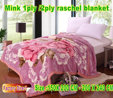 Hot selling new design 2.5kg adult raschel mink acrylic blanket 160 X 220 CM