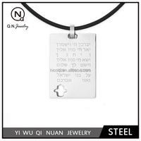 Stainless Steel Shema Israel Prayer Hamsa Jewish Judaica Hebrew Pendant