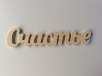 custom 10mm thickness large 3d wooden letters for wedding decoration ,home wall decoration
