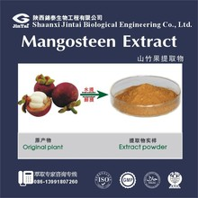Natural extract powder Mangosteen Extract powder