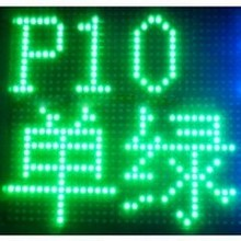 latest product of china semi outdoor p10 green led display
