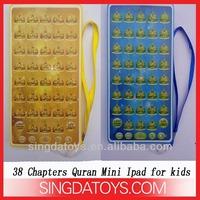 QT0858 38 Chapters Quran Mini Ipad for kids islamic ipad