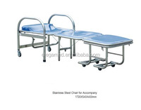 Hospital stainless steel Lie Fallow folding chair for accompany